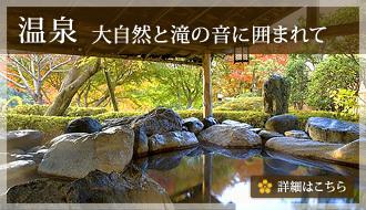 温泉 〜大自然と滝の音に囲まれて〜