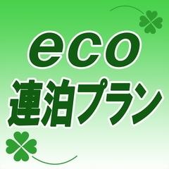 ★☆客室清掃無しでECO☆★連泊プラン♪♪