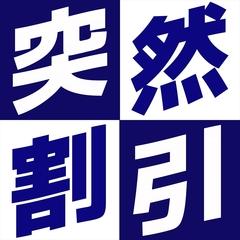 ◎霜月の突然割引プラン! 11/1〜11/30
