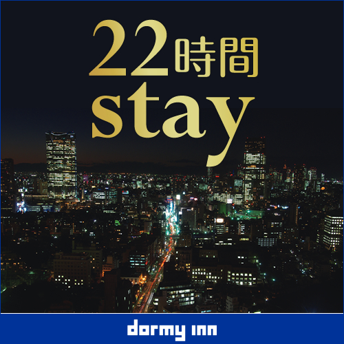 【PremiumStay】13時イン−11時アウト≪朝食付き≫