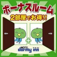 【1室サービス】グループ・ファミリーオススメ♪ボーナスプラン≪素泊り≫