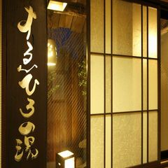 【当日限定】癒しのシンプルステイ♪≪男女別大浴場完備≫