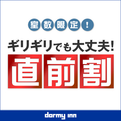 【日にち限定】朝食付スペシャルデイプラン【直前割】