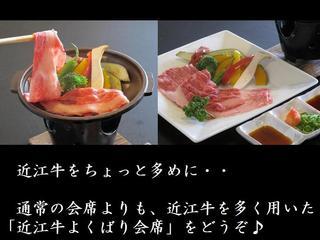 ■近江牛よくばり会席プラン.:*【お手頃価格で】