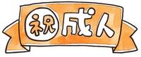 【雛祭り】未成年の女性1名招待 ヒナまつりを花月で楽しむ 〜待ち月膳〜(2食付)