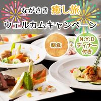 【ながさきウェルカムキャンペーン】♪朝夕2食付☆おまかせフルコースプラン