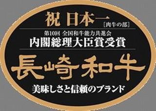 ★長崎和牛「日本一」受賞記念★長崎びふてきディナーコース付きプラン♪≪2食付≫