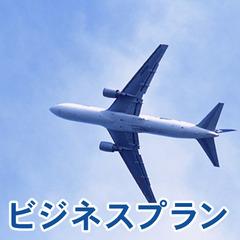 【今だけ特価】★17時チェックイン★素泊りプラン