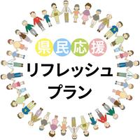長崎県民限定★長崎びふてきディナーコース付きプラン♪【現金特価】
