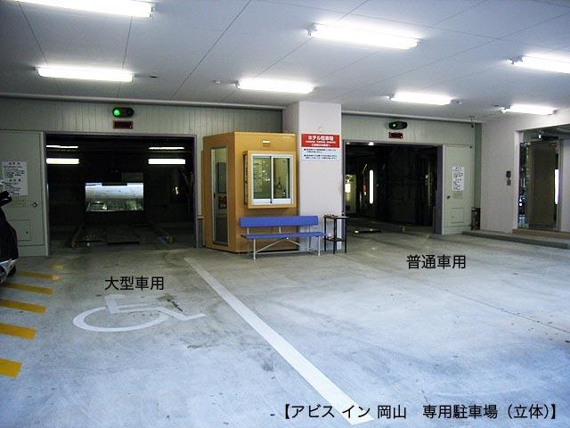 アビスイン岡山 image