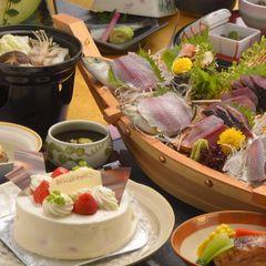 【記念日プラン】特製ホールケーキ&舟盛りでお祝い♪