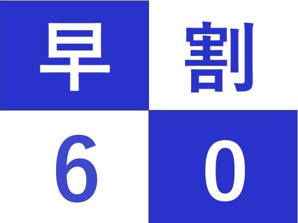 【さき楽60】60日前までの予約がかなりお得!素泊りプラン