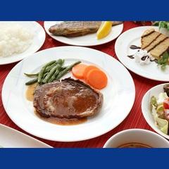 ゆったりレイトチェックアウト11時までOK!定番洋風家庭料理[1泊2食付]《現金特価》