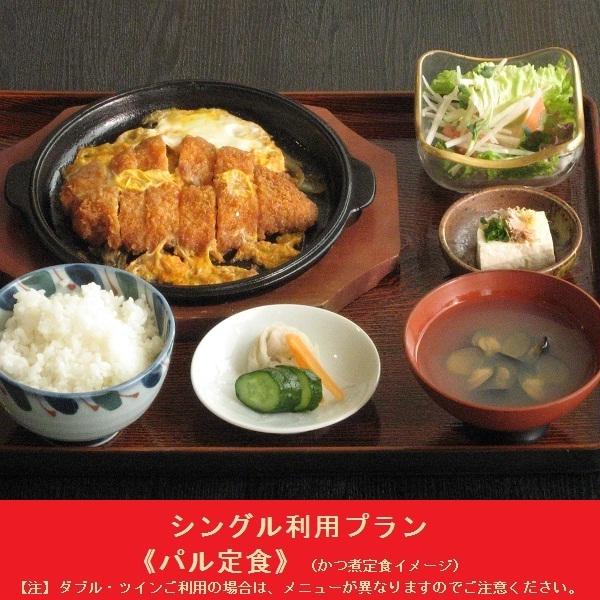 【夕食付き】〜地元食材にこだわった、1泊2食付き★茨城グルメプラン【絶品グルメトラベル】