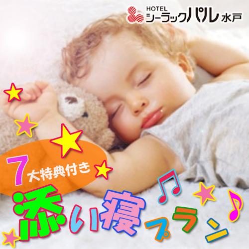 【添い寝OK】7大特典でお子様大満足♪家族でなかよし添い寝プラン