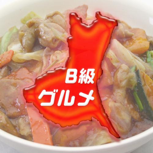 【夕食付き】〜1泊2食付き!水戸のご当地グルメスタミナラーメン★茨城B級グルメプラン