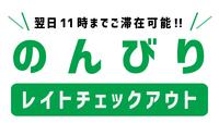 【春夏旅セール】【12時チェックアウト!】昼までのんびりプラン★朝食付き★