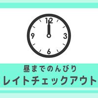 【GOTOトラベル利用者限定】観光で使えるみと〇クーポン付【12時C/O】昼までのんびりプラン!