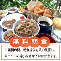 【秋冬旅セール】【12時チェックアウト!】昼までのんびりプラン★朝食付き