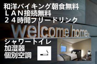 【和洋バイキング朝食サービス】3連泊以上限定\ウェルカムプラン!!\カード利用可