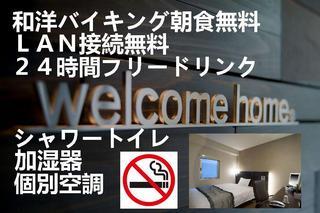 【和洋バイキング朝食サービス】3連泊以上限定/ウェルカムプラン!!/カード利用可