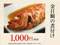 【伊豆の旅を贅沢に】金目鯛の煮付け付き!1泊2食バイキング&飲み放題プラン
