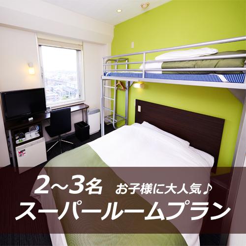 スーパーホテル東西線・市川・妙典駅前 image