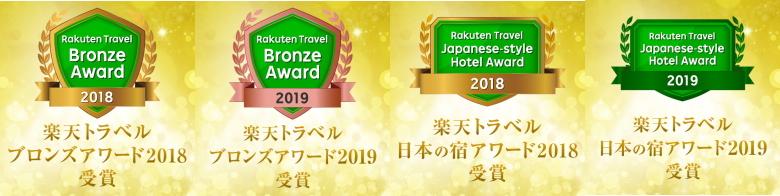 楽天トラベルアワード2018・2019【2年連続W受賞】