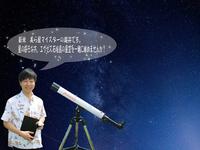 【美ら星マイスターがお勧め♪】星空鑑賞プラン!ゆったりと眺める満天の星空♪/朝食ブッフェ付