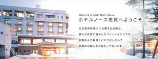 ホテルノース志賀