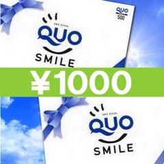 出張ビジネスマン向け【QUOカード1,000円付きプラン】