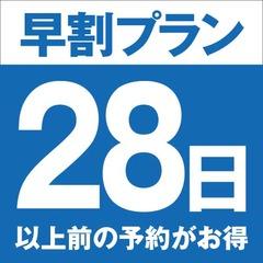 【早割・早得28日】早期予約でお得!【さき楽】