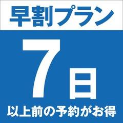 【早割・早得7日】7日前に予約して得しちゃおう!!【大浴場利用可能】