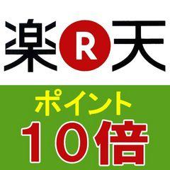 【新春フェア】ポイント10倍【朝食・夕食付】楽天限定!ポイント貯まります♪