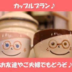 【カップルプラン一律6000円】禁煙ルーム限定♪