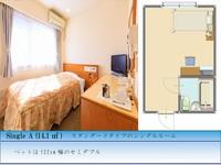 シングル 素泊り ◆ 冬限定格安プラン 【Wi-Fi ,LAN完備】