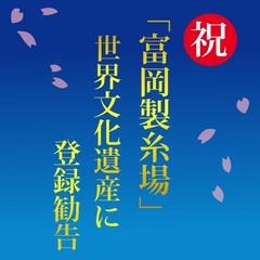 世界遺産勧告記念★飲み放題+宴会+宿泊=平日が9000円●4名以上