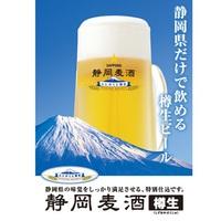 【静岡限定】 静岡麦酒〈生ビール〉と刺身3種盛り付きプラン