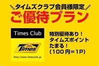 タイムズクラブ会員優待プラン【一泊朝食付き】旅館の朝ごはんは『京都ならではのゆばしゃぶプラン』