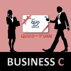 ビジネスマン応援パッケージC<QUOカード1000円付>【素泊まり】