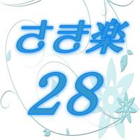 【さき楽28】早期のご予約で人気No.1グレードUPプランが2名様〜3,000円もお得♪〈平日限定〉