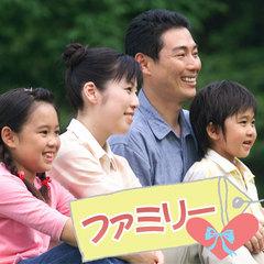 【ファミリー限定】セルフがお得♪家族旅行応援!お一人様2,500円(税別)〜【食事・アメニティなし】