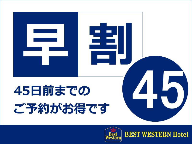 【朝食付】45早期予約がだんぜんお得!カップル・グループで横浜観光を楽しもう♪