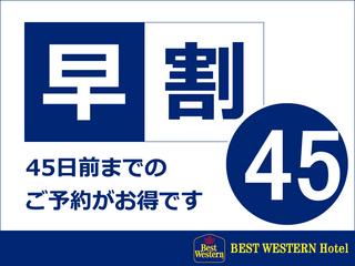 ベスト割45【朝食付】早期予約がだんぜんお得!カップル・グループで横浜観光を楽しもう♪