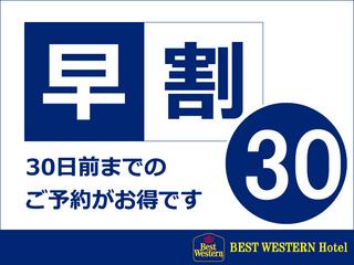 ベスト割30【朝食付】早期予約がだんぜんお得!カップル・グループで横浜観光を楽しもう♪ベスト