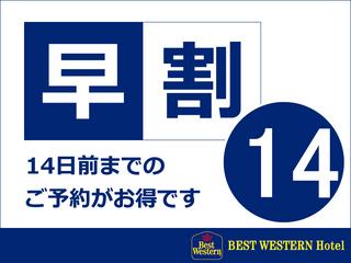 ベスト割14【朝食付】 ご予約は14日前がお得!羽田空港からのアクセスも抜群!鶴見駅より徒歩3分