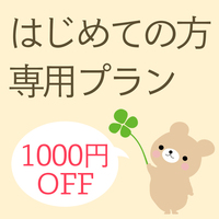 【初めての方限定】通常プランより「1000円OFF」♪新しい竹取物語をお得に体験しよう(^^)