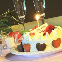 【お誕生日・記念日プラン】大切なあなたのために…♪特別な日の思い出づくりを応援。.:*・゜
