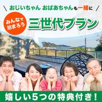 【楽天トラベルセール】5%OFFみんな笑顔♪おじいちゃん達もみんな一緒に三世代プラン☆5つの特典付