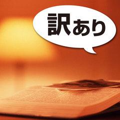 【本館定休日】訳あり★通常料金より1,000円OFF!限定《季節会席》をご用意♪